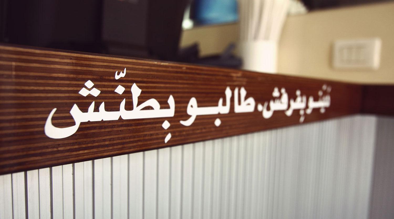Falafel Aboulziz restaurant branding